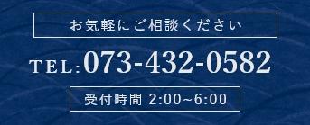お気軽にご相談くださいTEL:073-432-0582受付時間 2:00~6:00